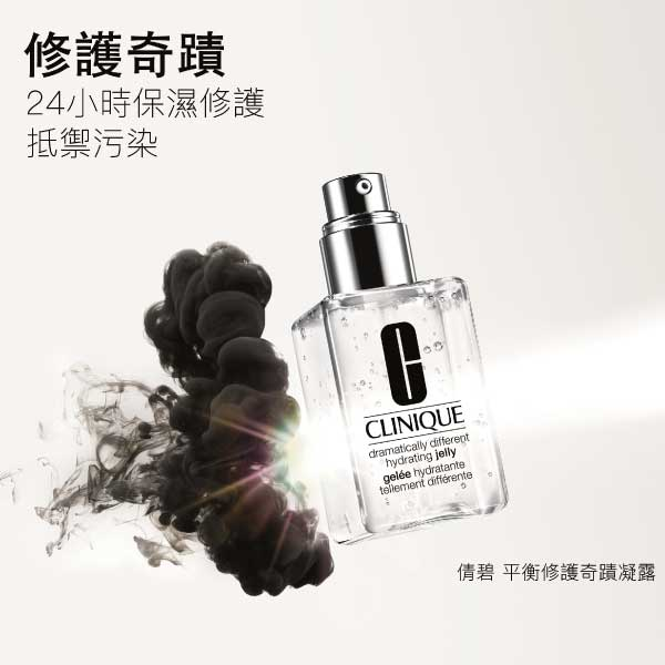 CLINIQUE 倩碧