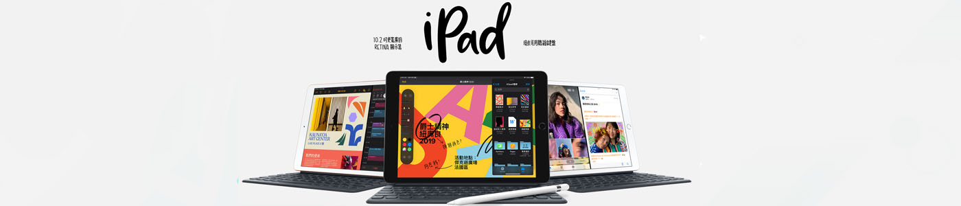 【APPLE】2019 iPad 7 組合價~~