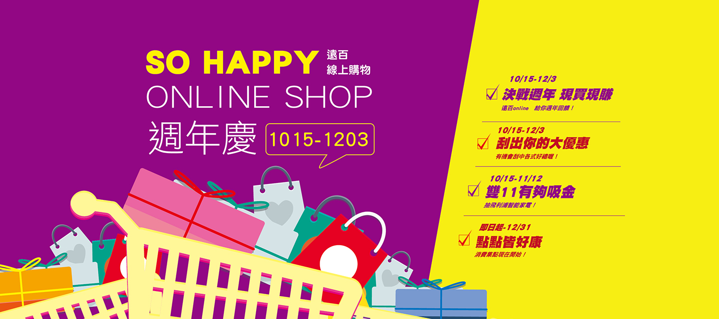 SO HAPPY ONLINE SHOP週年慶